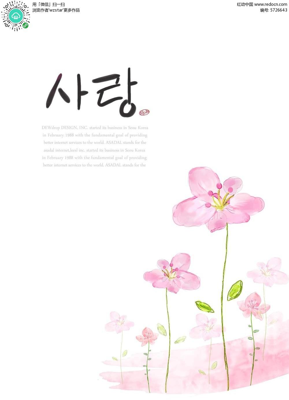手绘花卉插画psd素材