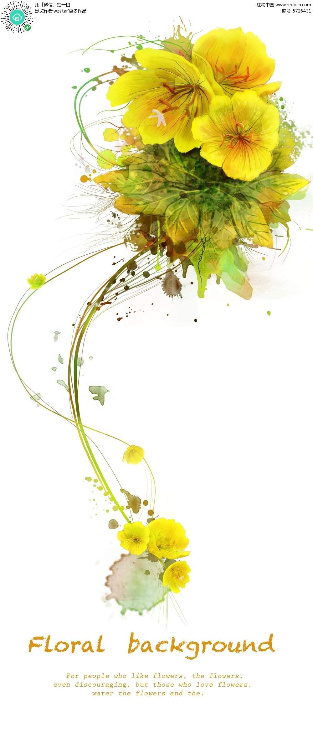 手绘水彩竖幅抽象花