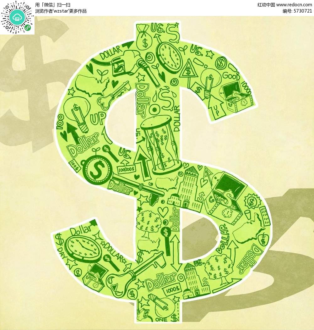 字母s绿色创意手绘