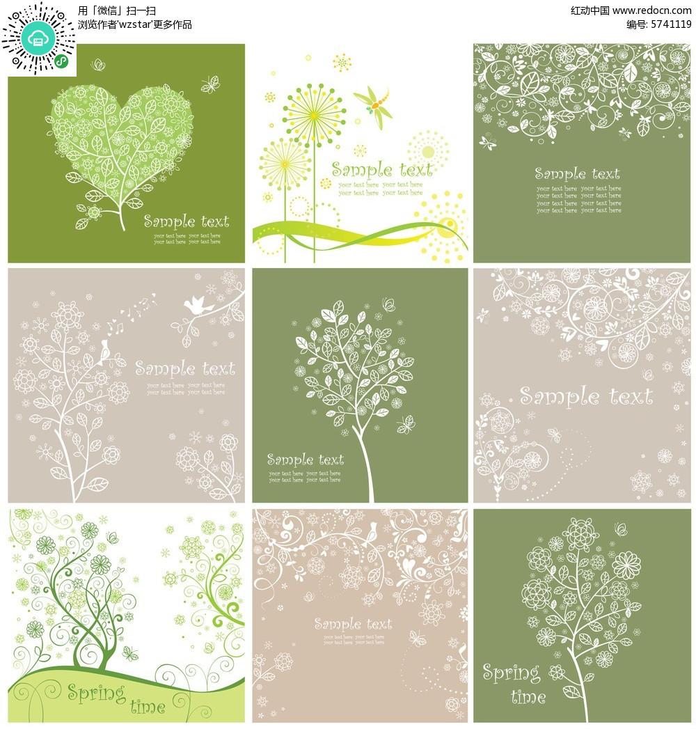 平面植物背景素材