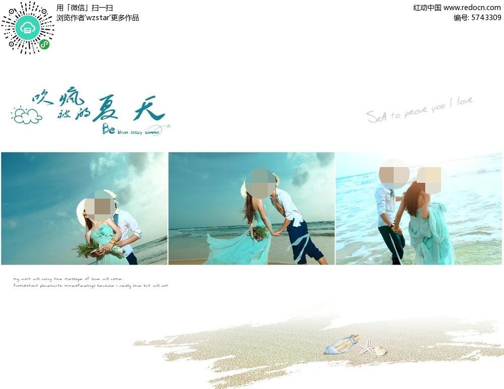 夏季海边婚纱照电子相册