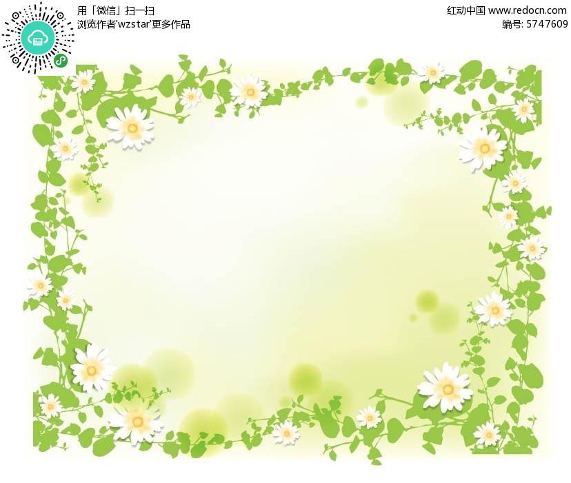 白色花朵绿叶边框素材