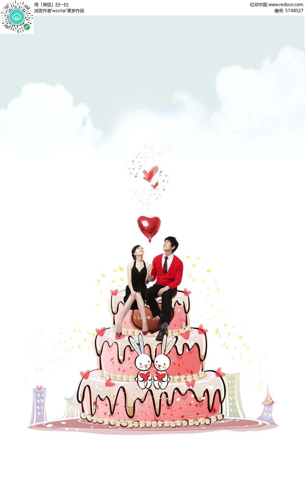 免费素材 psd素材 psd花纹边框 其他 蛋糕上的情侣创意海报