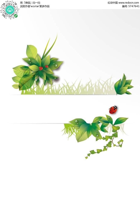 精细绿色植物边框素材