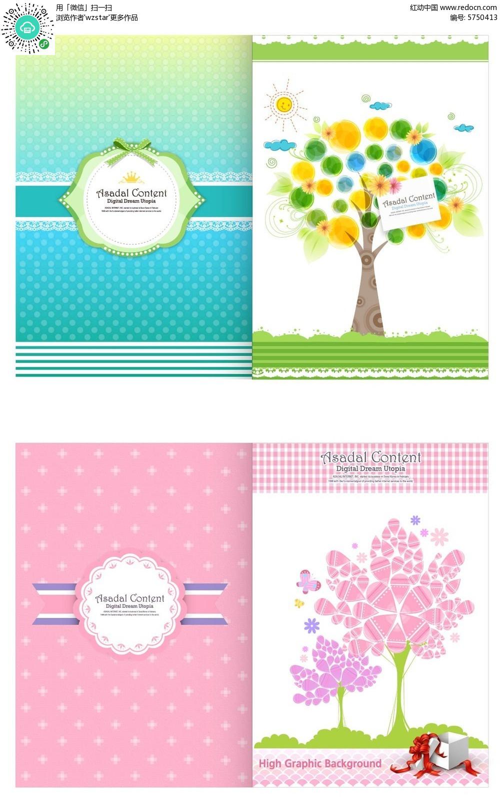 可爱小树贺卡封面设计