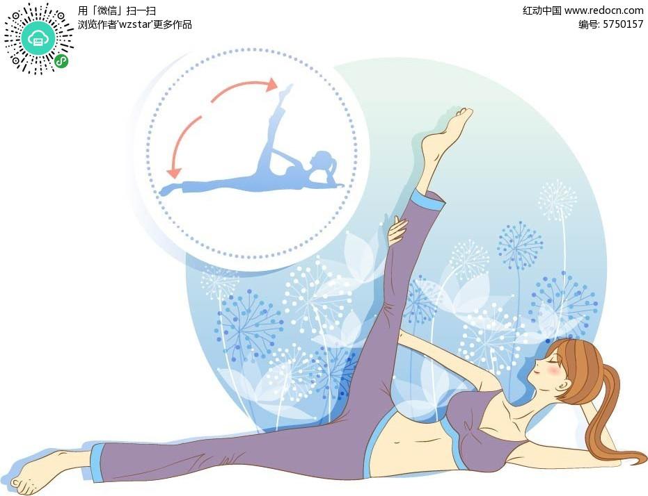 练瑜伽手绘插画设计