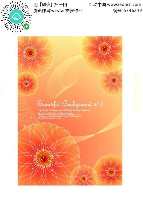 手绘彩色线条花朵星光背景素材