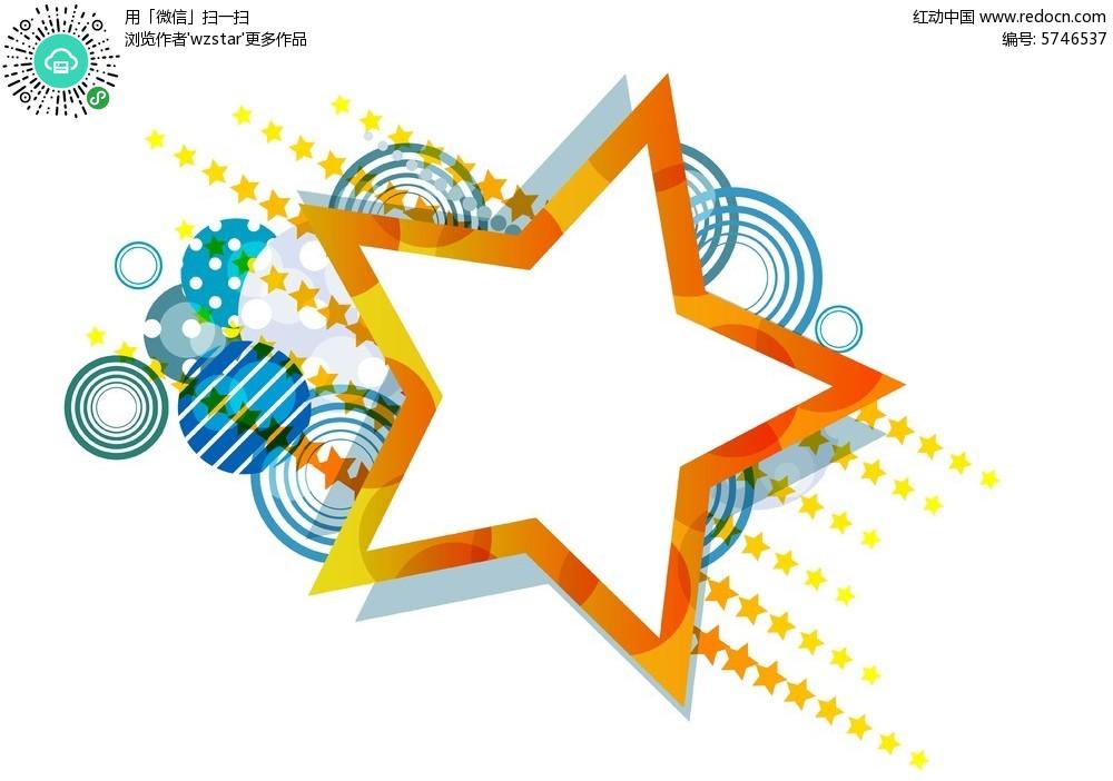 五角星边框设计图片