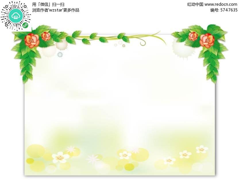 植物上边框素材