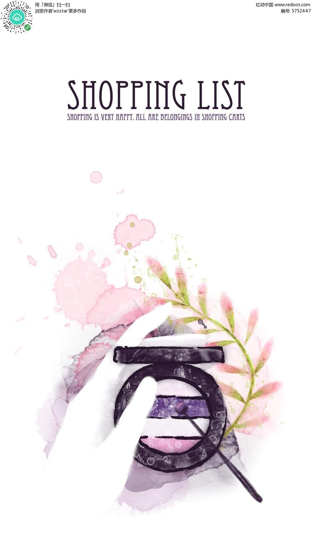 彩妆创意手绘