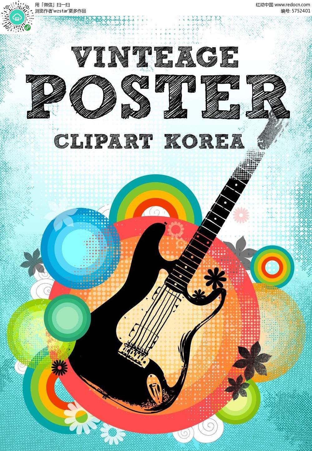 电吉他手绘海报