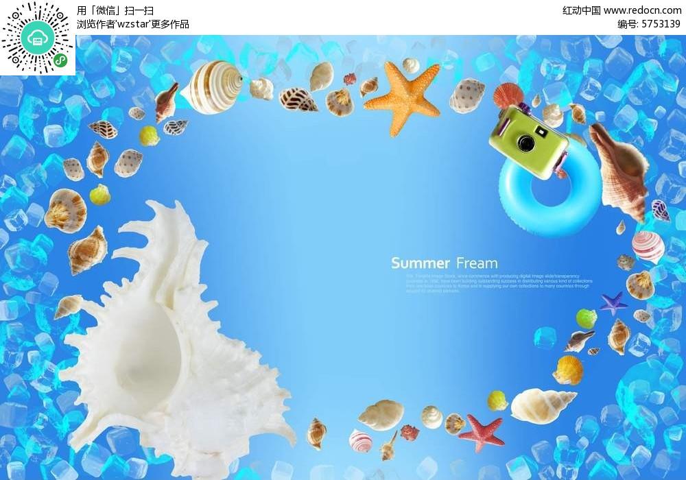 海洋主题边框海报素材