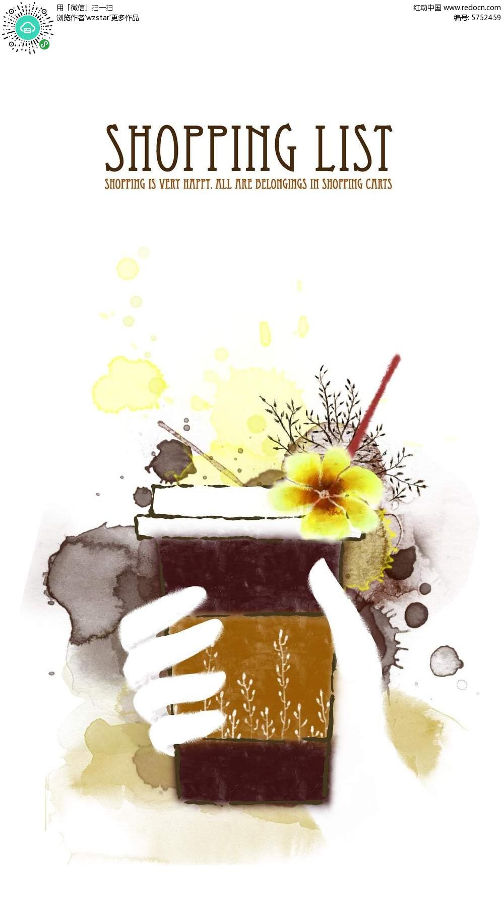咖啡创意手绘图片