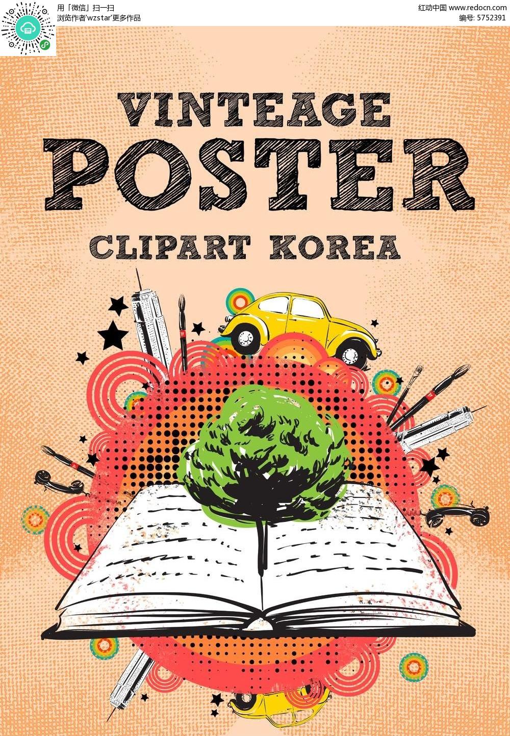 书籍手绘海报图片