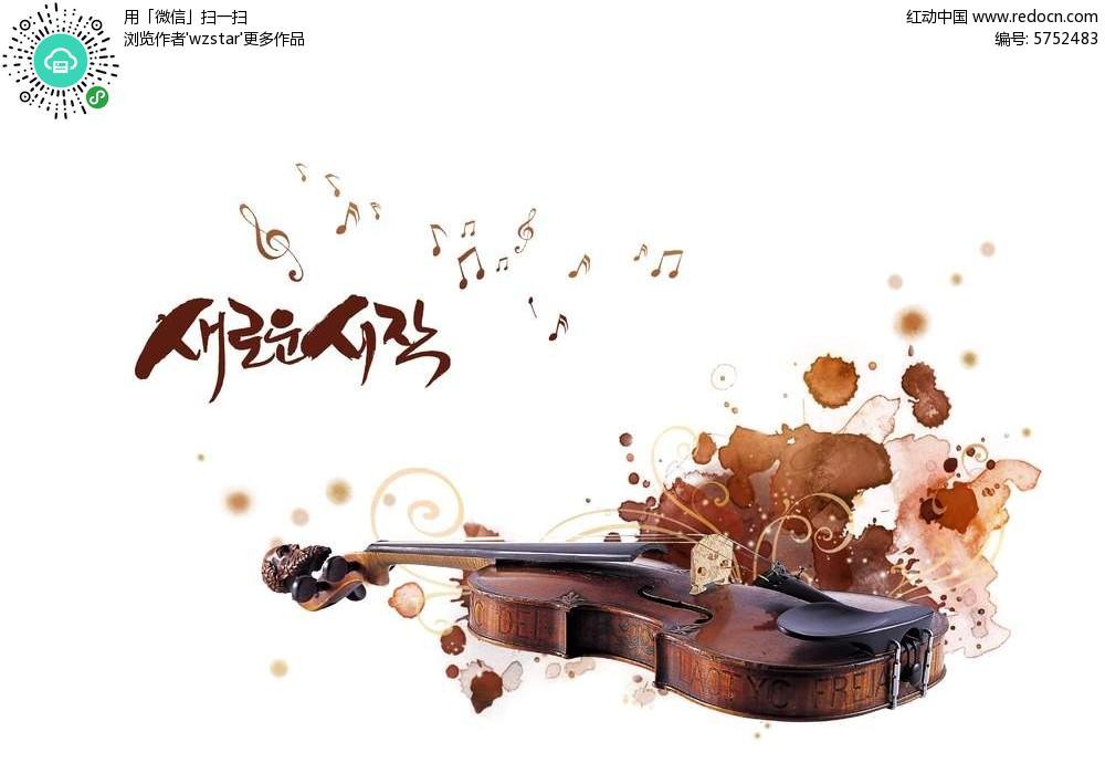 小提琴咖啡调音符晕染背景素材图片