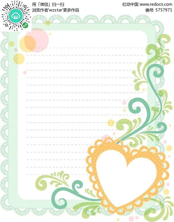 爱心花边信纸背景设计EPS素材免费下载 编号5757971 红动网