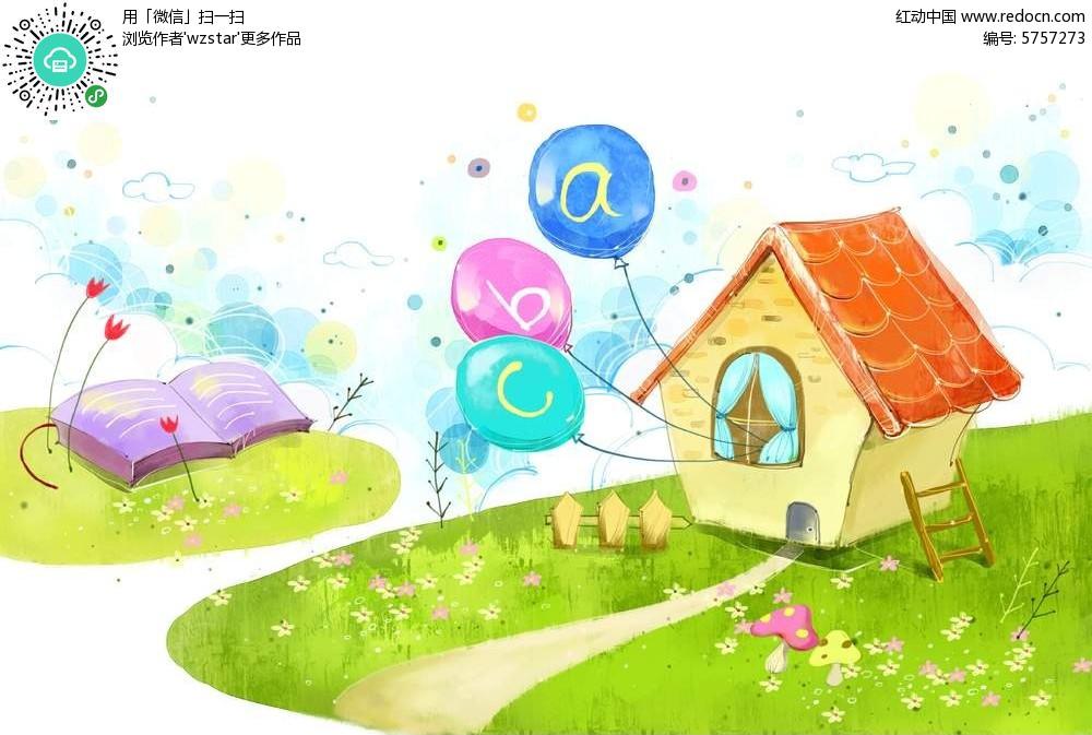 水彩手绘小清新插画房子