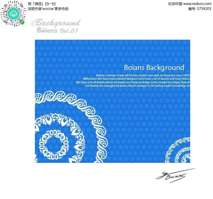 蓝色系花纹底纹矢量背景信纸素材