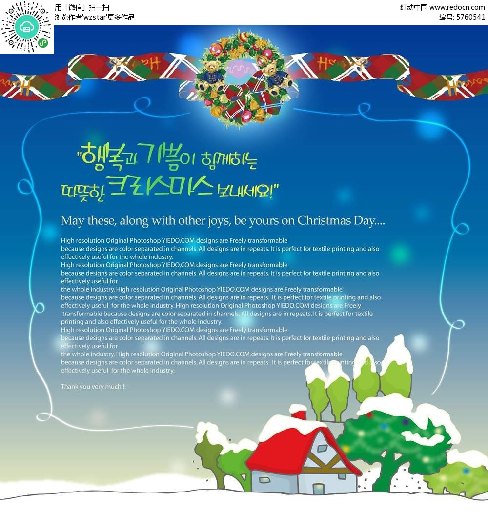 圣诞主题彩绘房屋树木星光背景素材