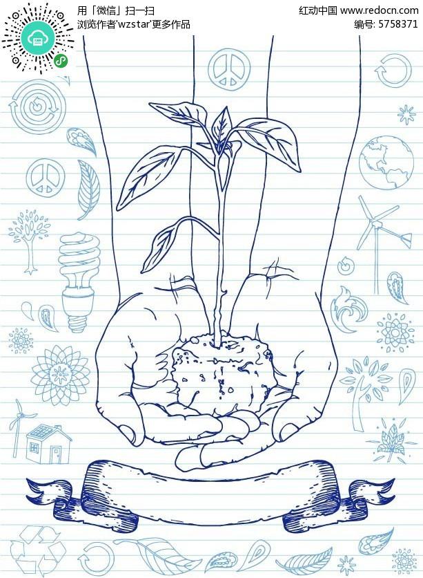 手捧植物插画设计