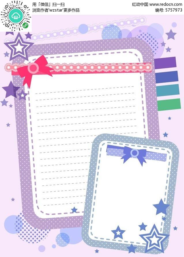 五角星信纸背景设计图片