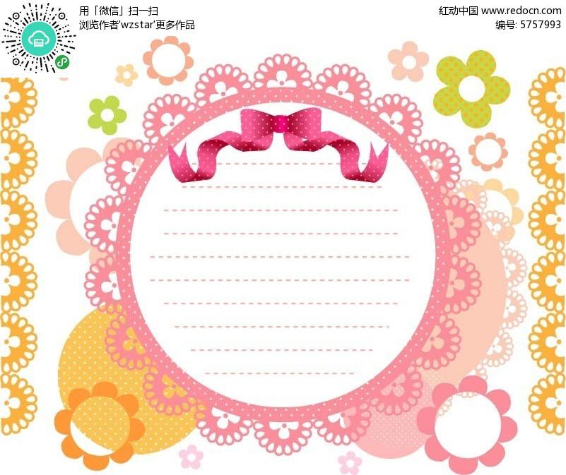 圆形蕾丝边框蝴蝶结信纸矢量素材eps免费下载_红动网