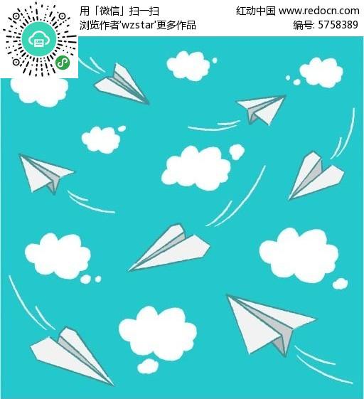 云朵纸飞机插画素材