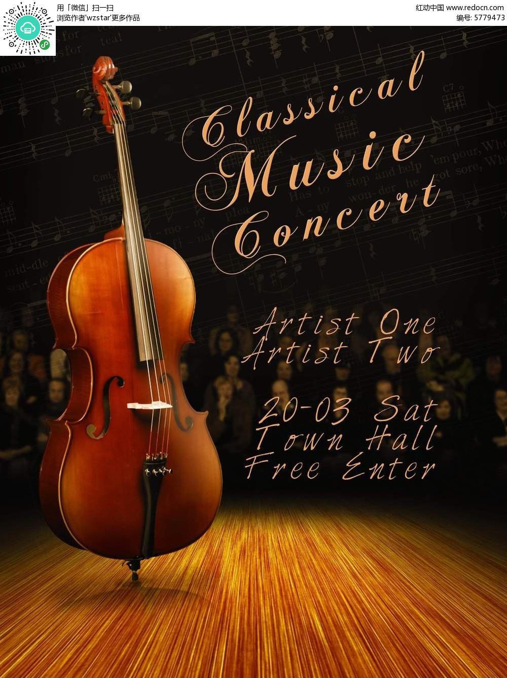 大提琴演奏会海报