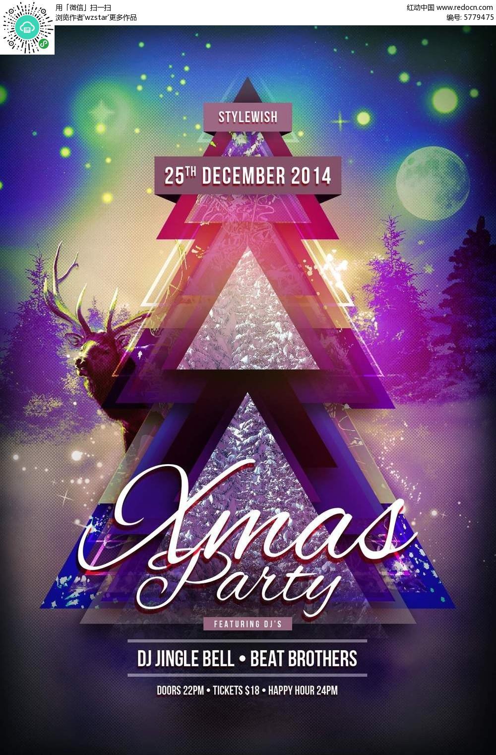 圣诞节海报设计PSD素材免费下载 编号5779475 红动网