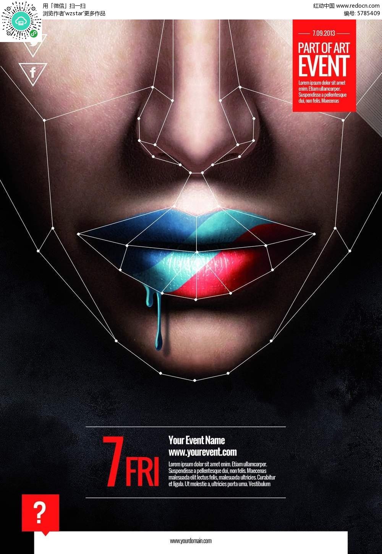 彩色嘴唇海报设计