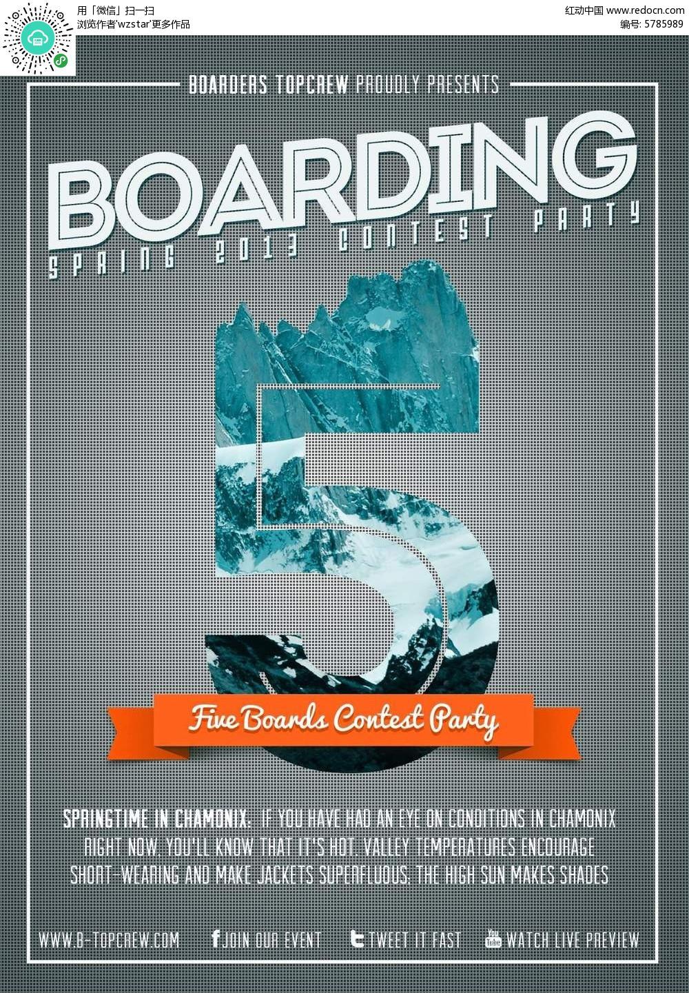 创意数字5海报设计模板图片