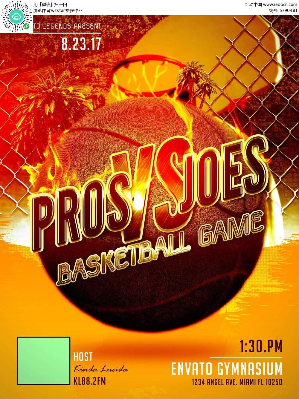 黄色系炫酷创意篮球赛海报设计图片