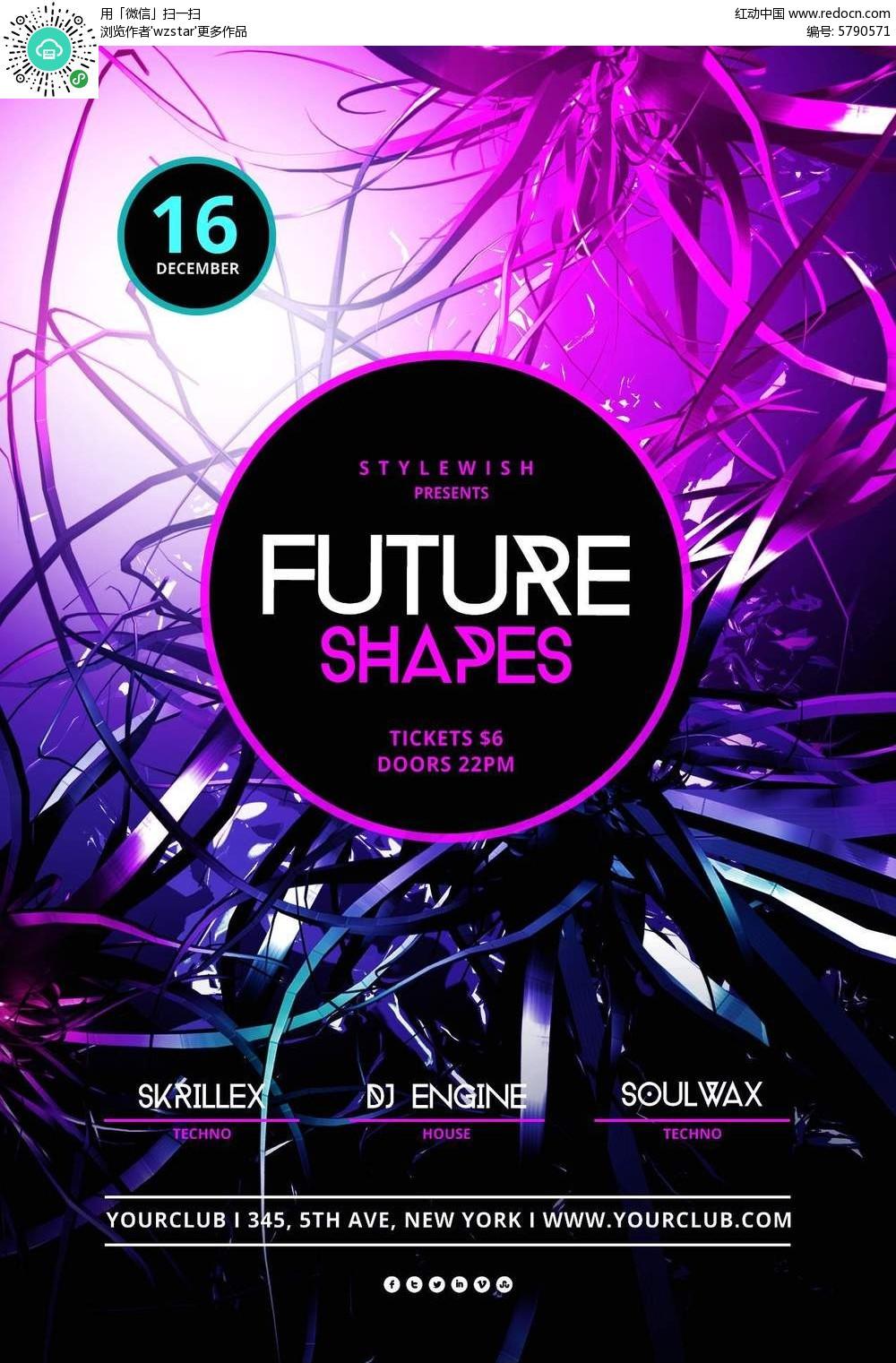 未來形狀海報設計