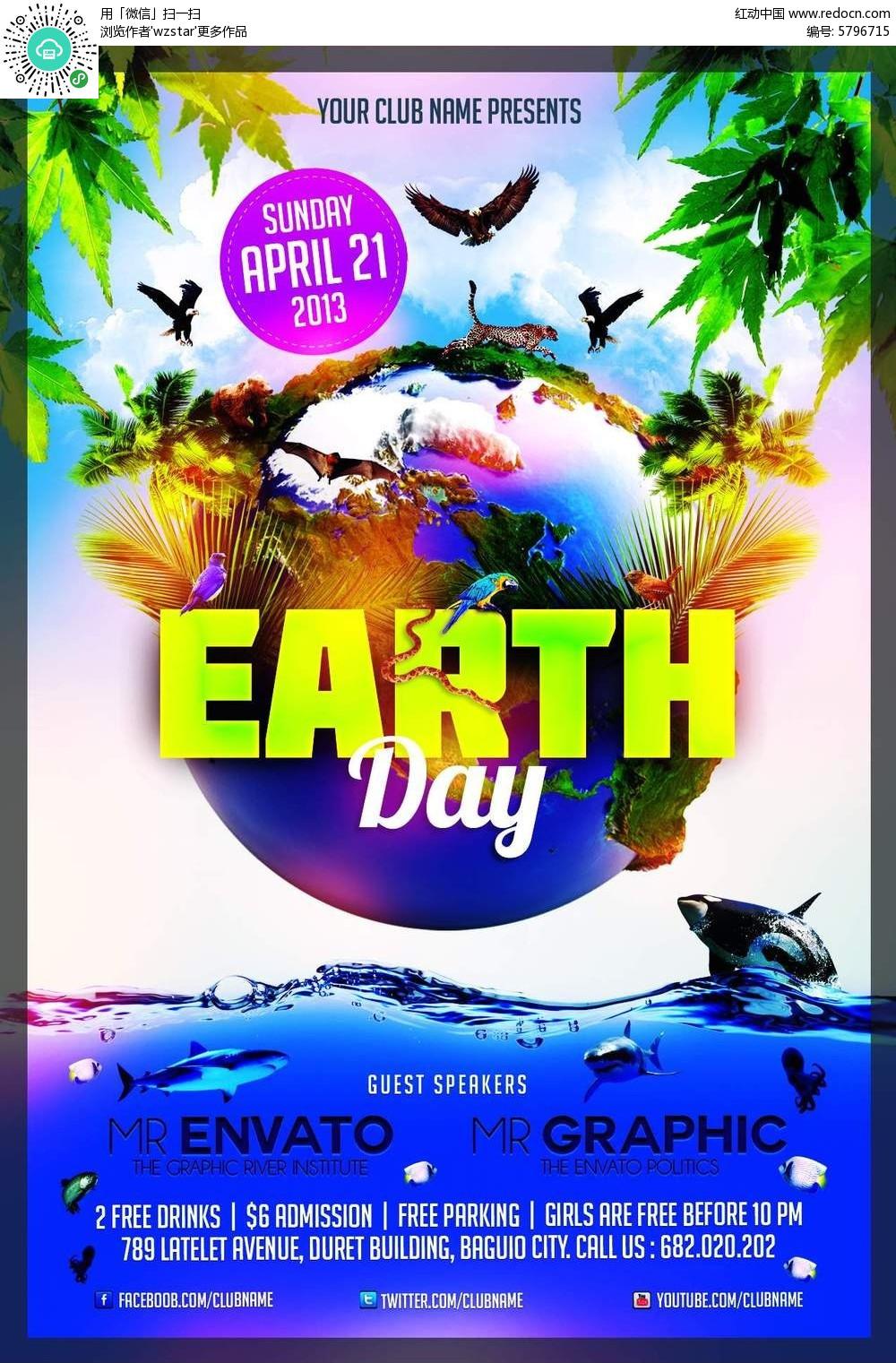 地球日海报设计图片