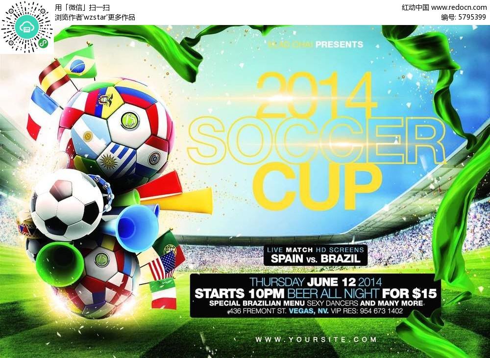 绿色足球比赛海报设计