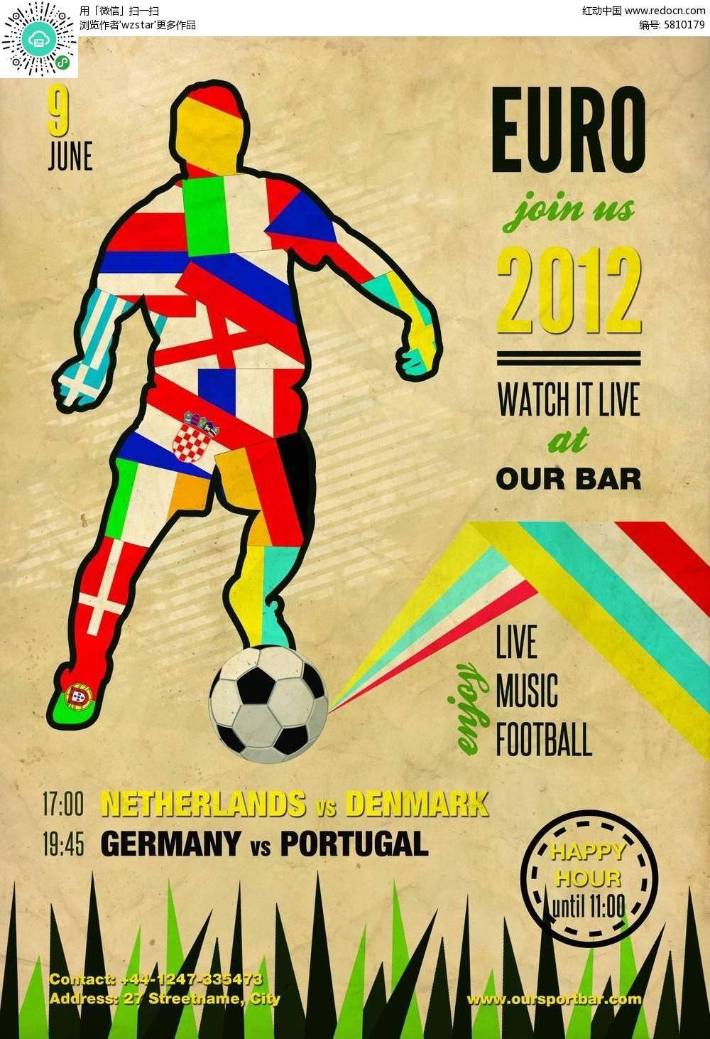 各国足球比赛海报设计