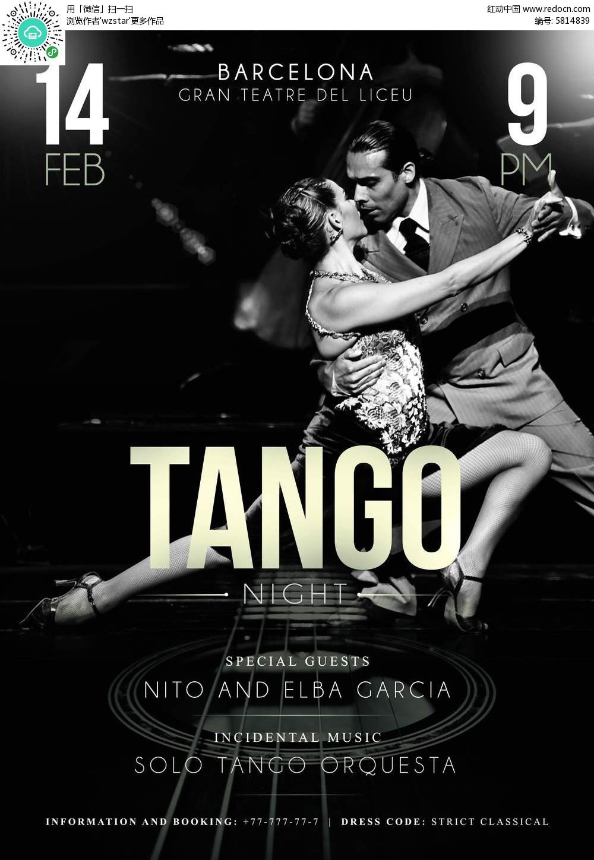 黑白艺术舞蹈海报背景设计psd免费下载