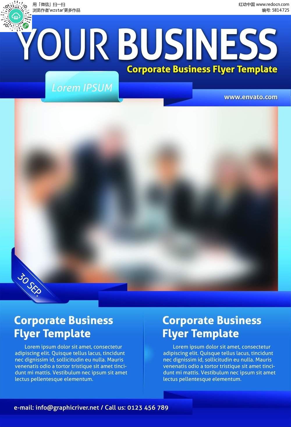 海报新闻海报设计PSD免费下载_蓝色设计素材宽窄巷标志设计说明图片
