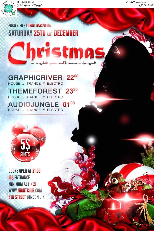 圣诞节海报设计psd素材免费下载(编号5815403)_红动网