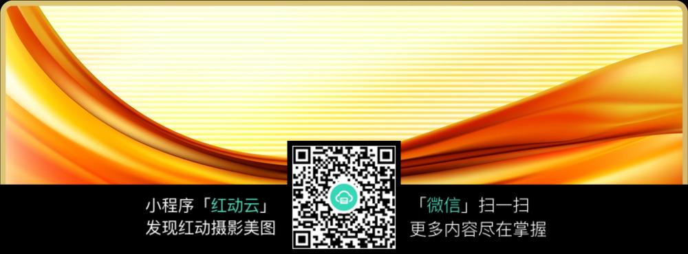 暖色渐变条纹模糊背景素材图片免费下载 编号5821007 红动网图片
