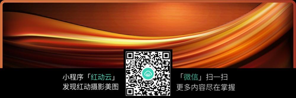 橘色动感条纹背景图片免费下载 编号5820995 红动网