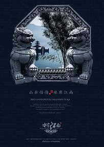 石狮子海报设计