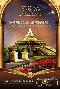 万景城房地产海报设计