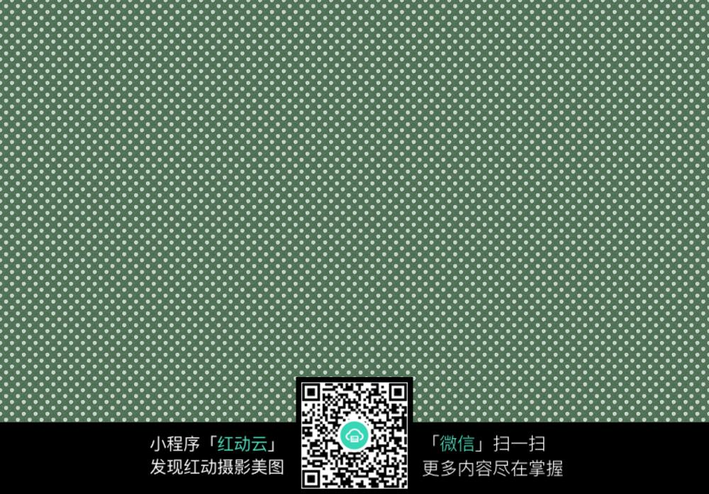 深绿色底纹白色小圆点图片
