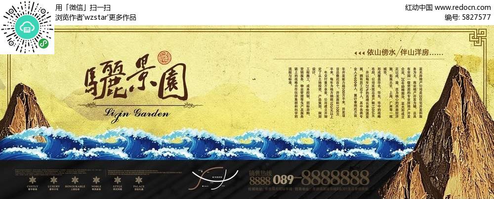 中式创意复古房地产户外广告图片