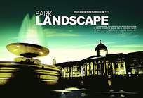 公园景观海报设计