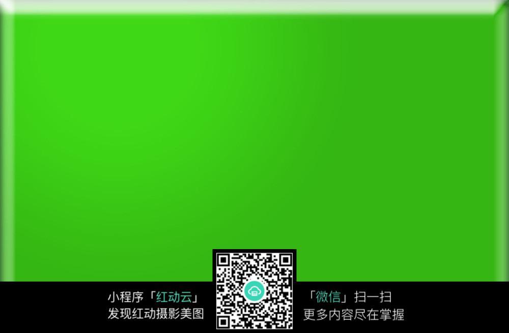 翠绿色纯色背景素材图片_其他图片