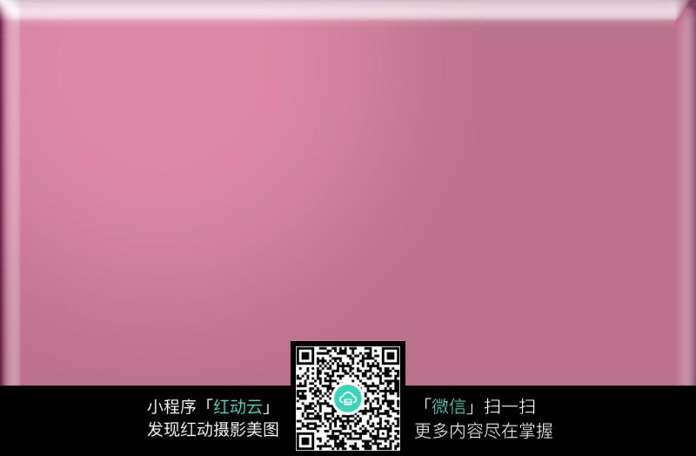 免费素材 图片素材 背景花边 其他 粉色纯色背景素材