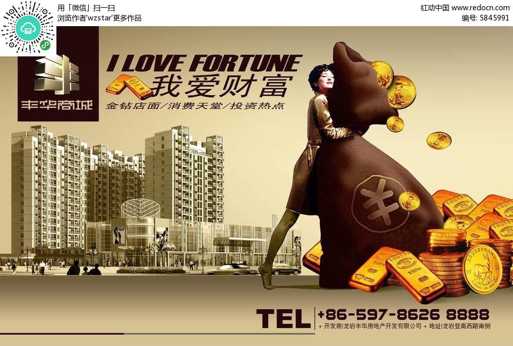 房地产广告  宣传海报制作