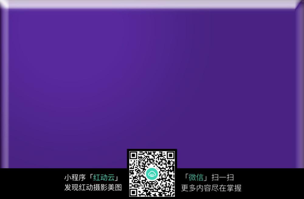 深色紫色纯色背景素材